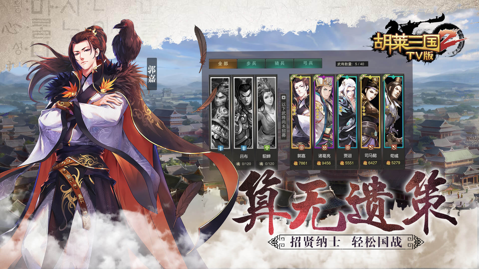 胡莱三国2TV版游戏截图
