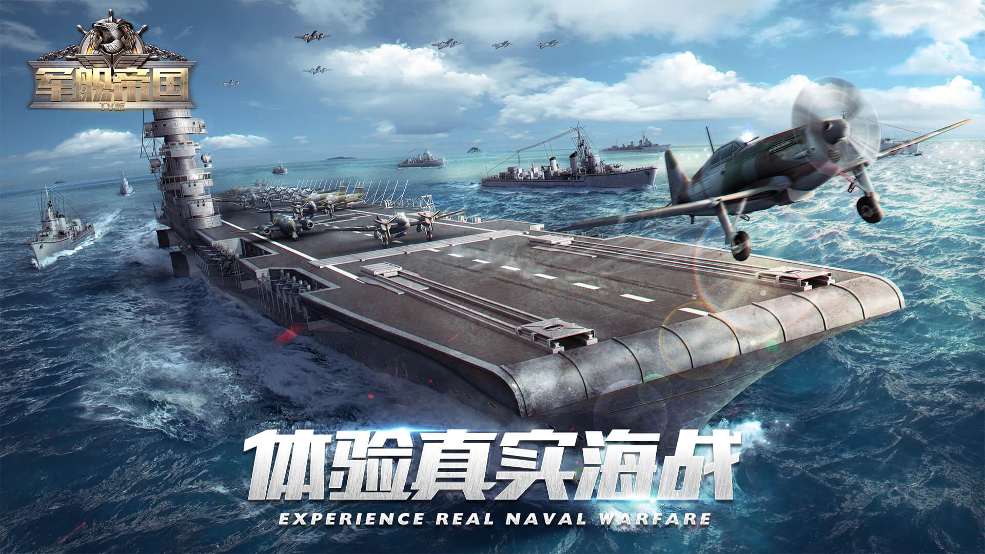小y游戏_军舰帝国TV版