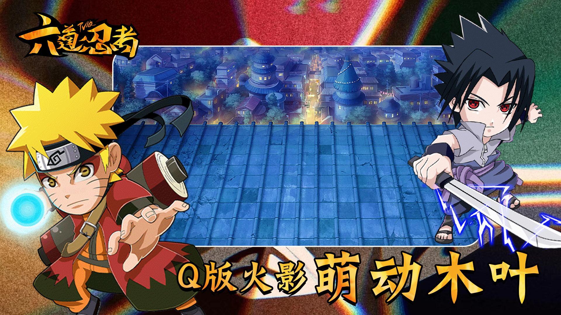 小y游戏_六道忍者TV版
