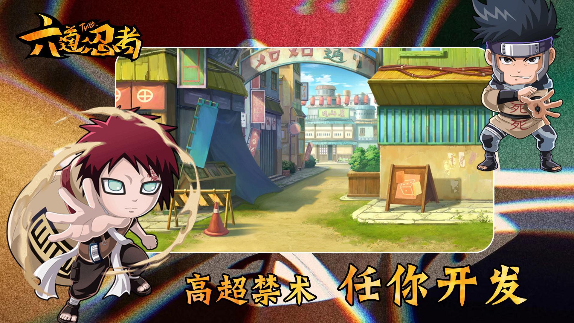 六道忍者TV版游戏截图
