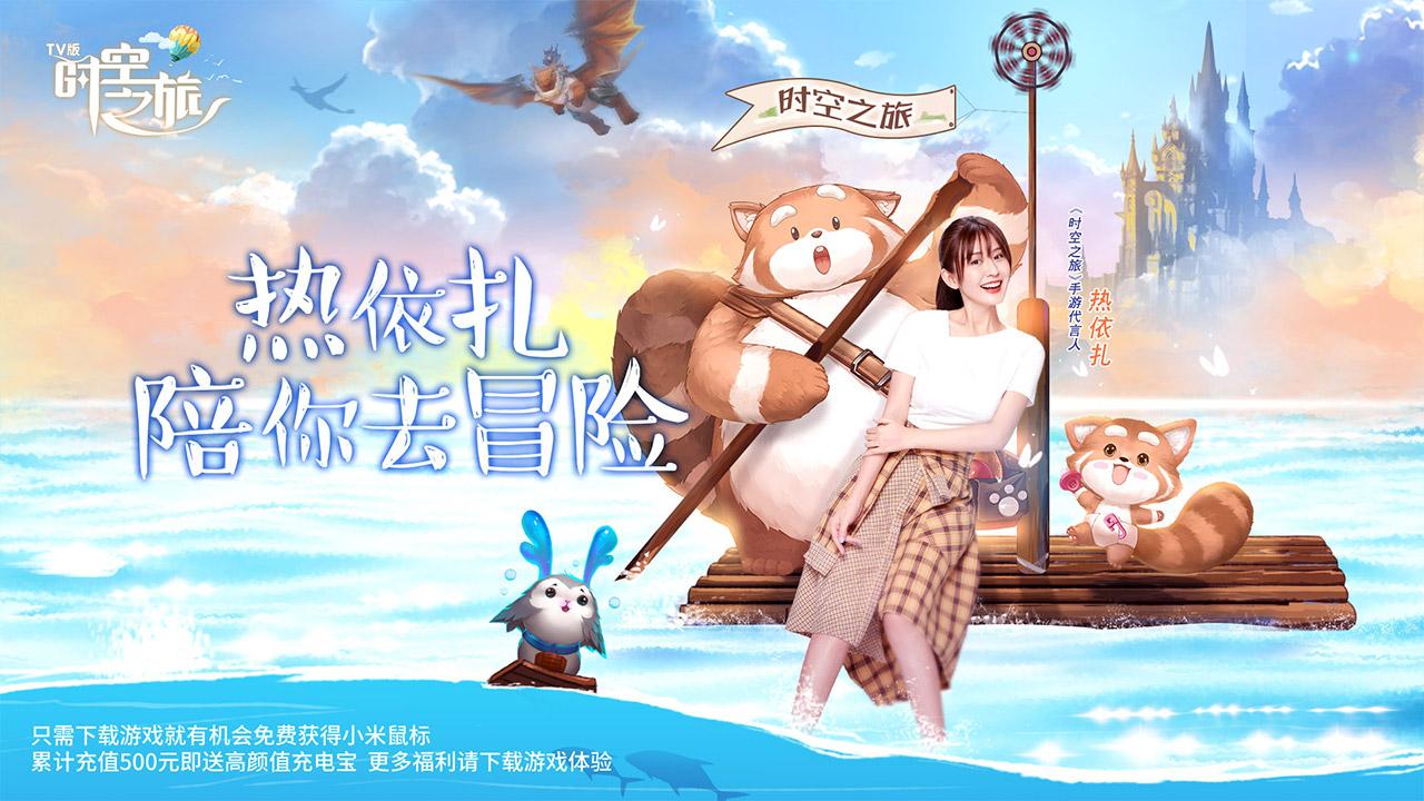小y游戏_时空之旅TV版