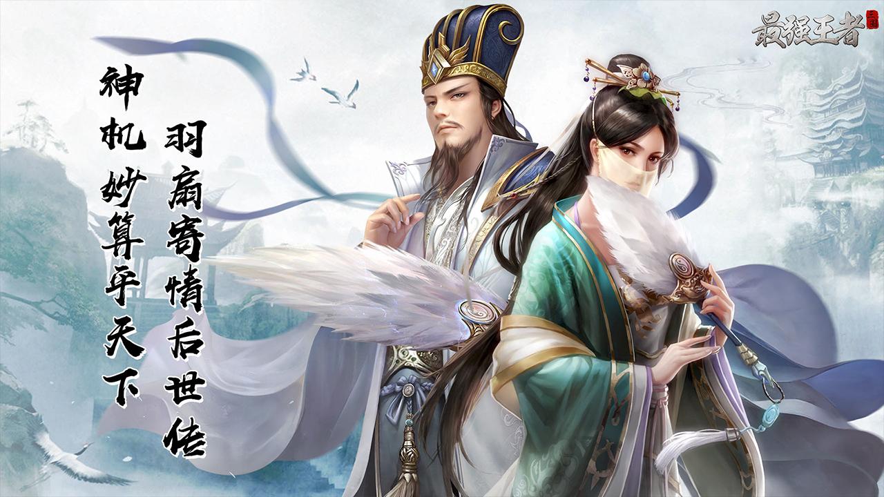 最强王者TV版游戏截图