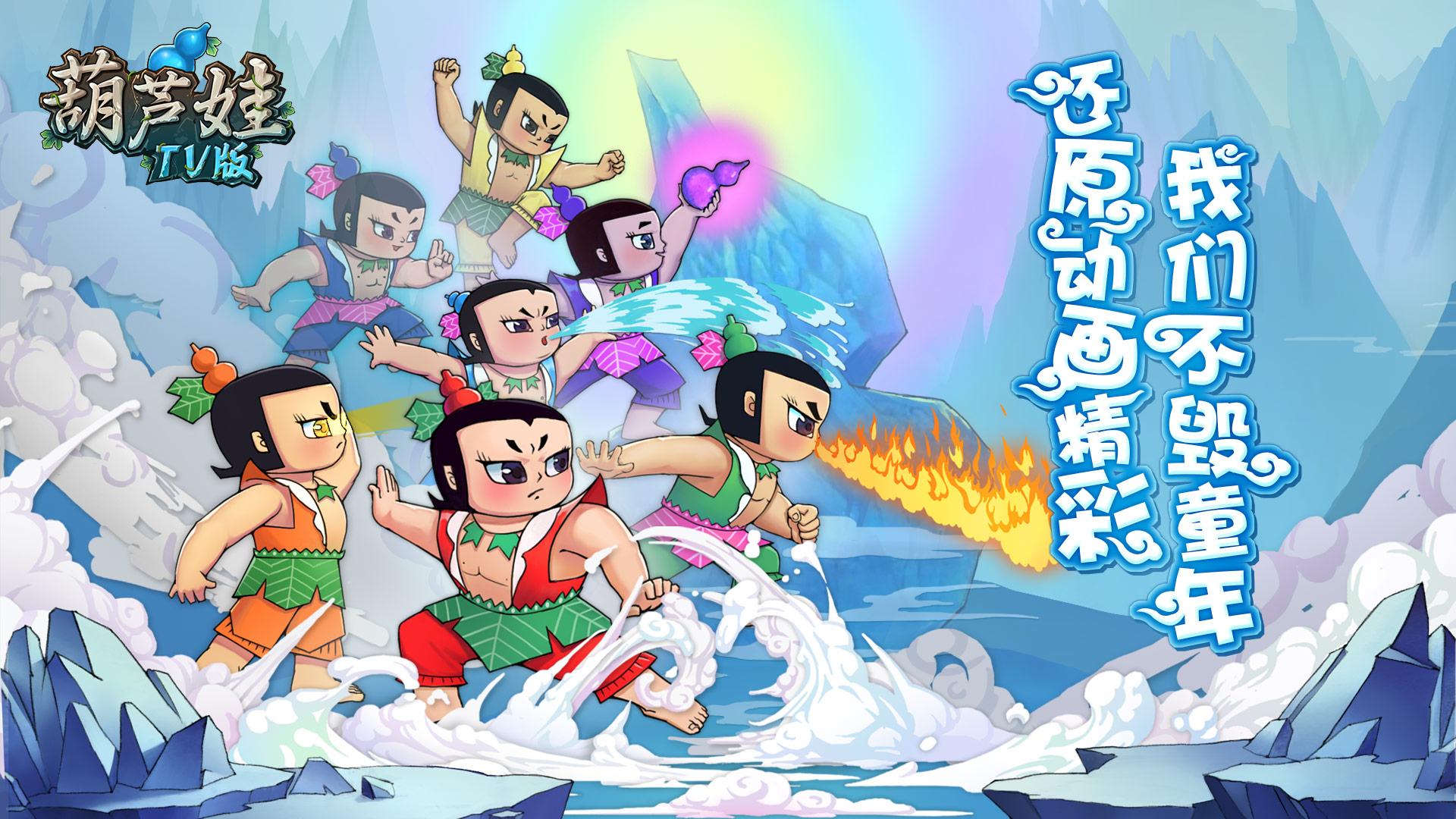 小y游戏_葫芦娃TV版