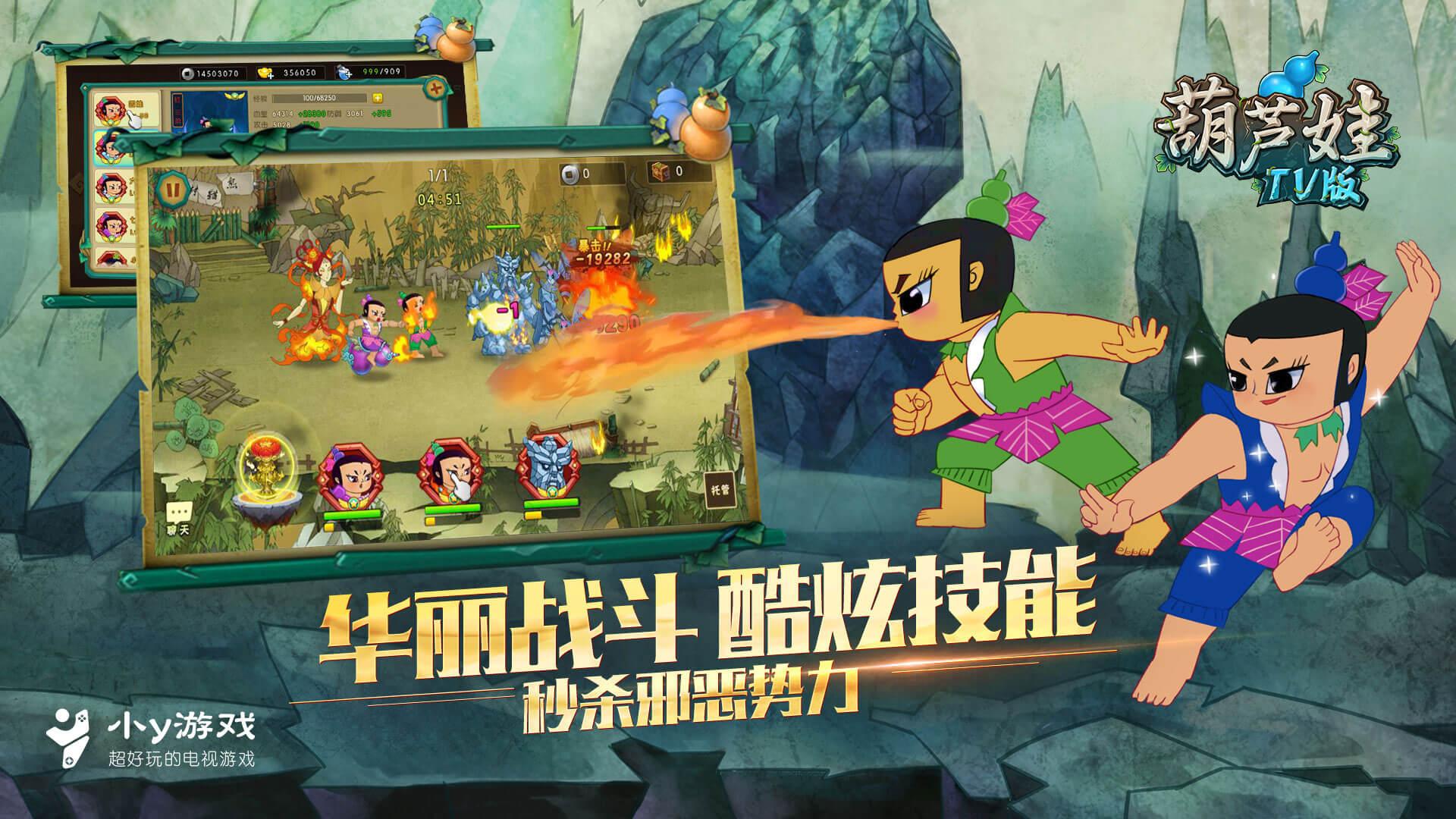 葫芦娃TV版游戏截图