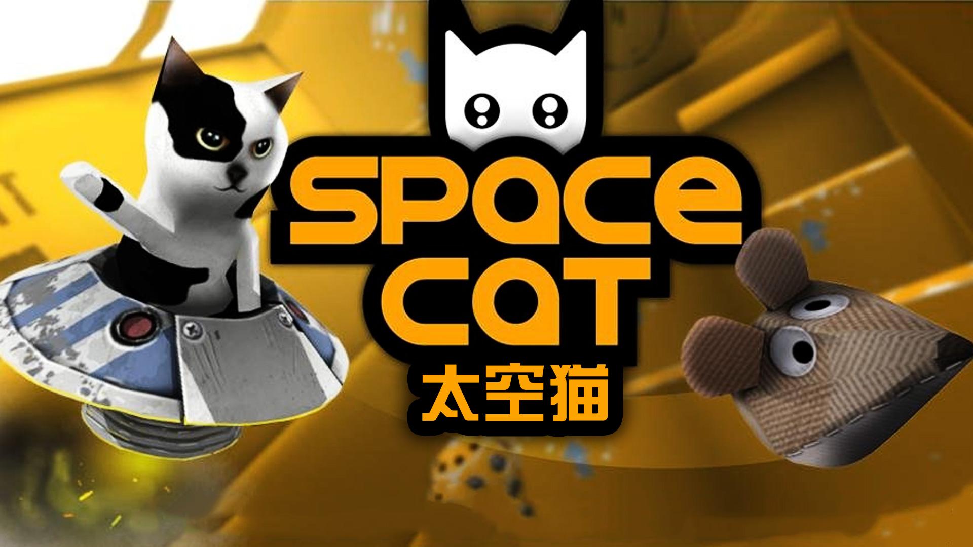 小y游戏_太空猫TV版