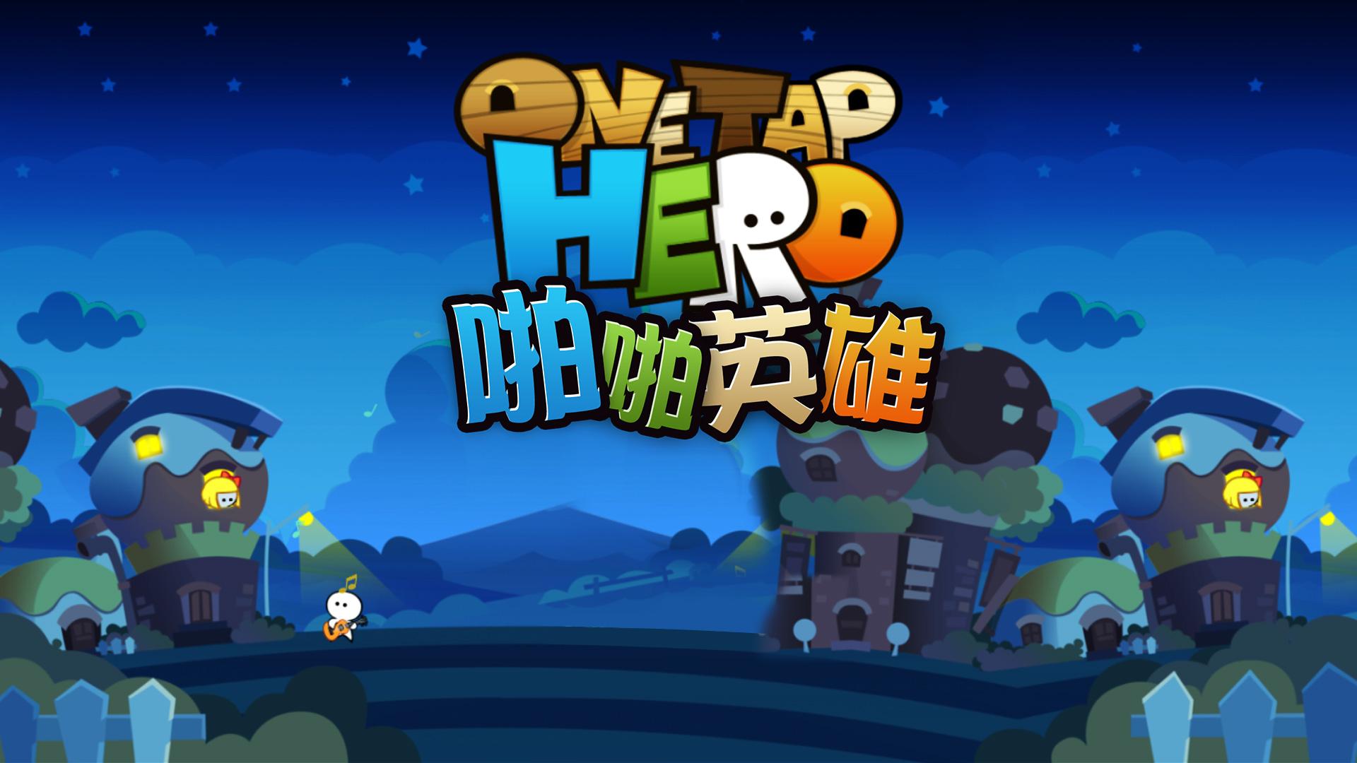 小y游戏_啪啪英雄TV版