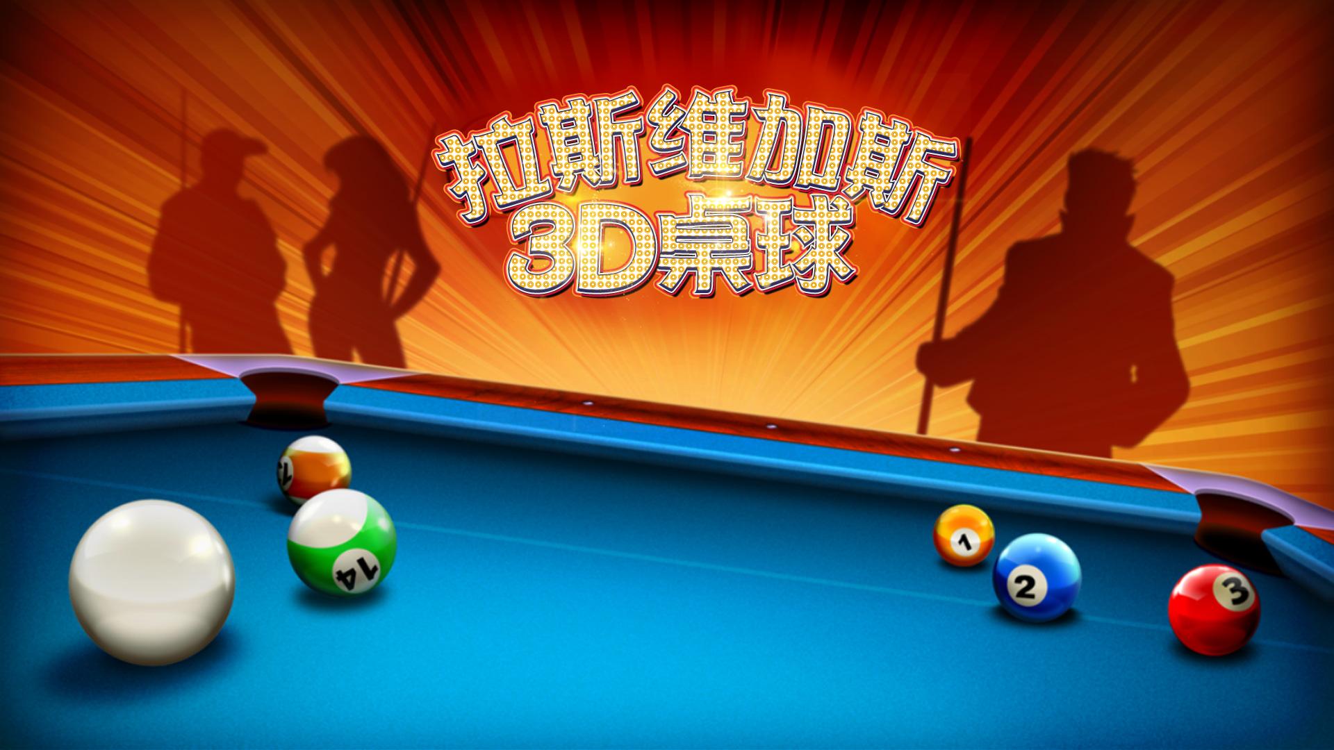 小y游戏_拉斯维加斯3D桌球TV版