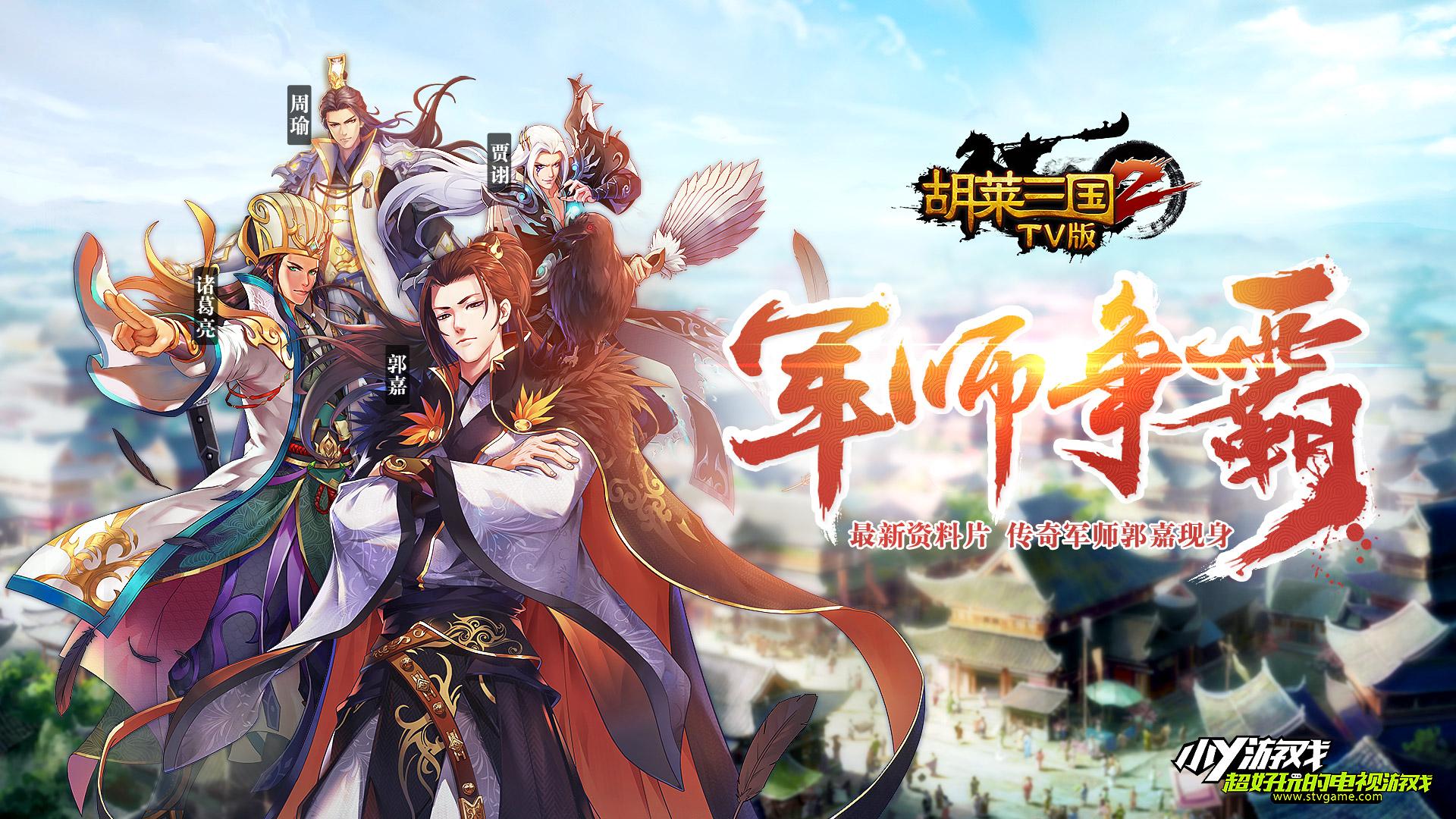 小y游戏_胡莱三国2TV版