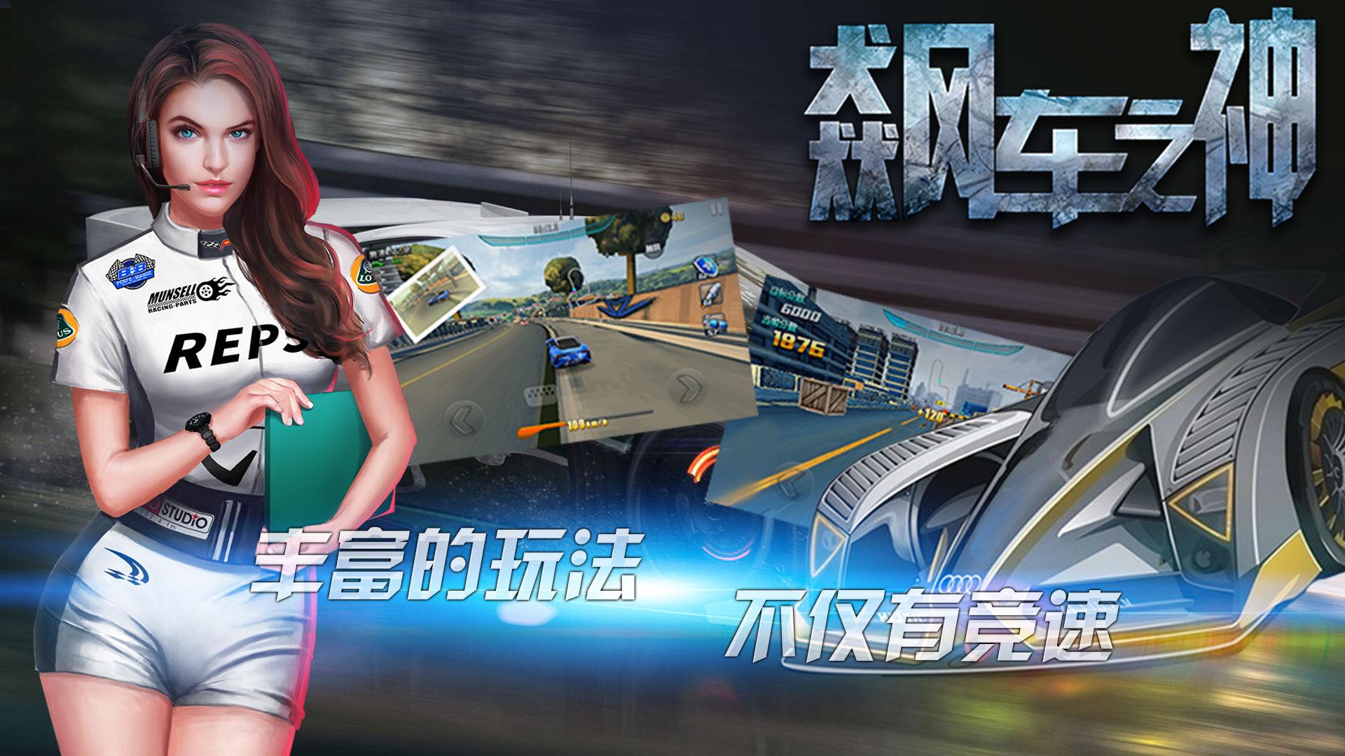飙车之神TV版游戏截图